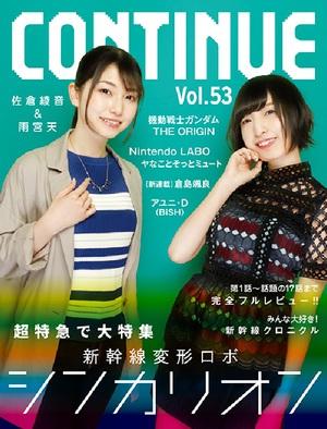 『CONTINUE Vol.53』はシンカリオン特集 表紙は佐倉綾音と雨宮天