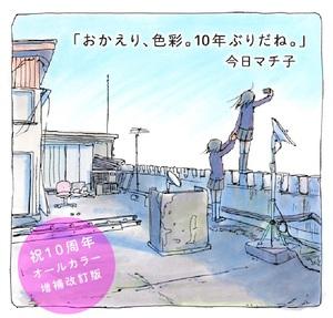 今日マチ子×最果タヒの初対談が実現 「詩」と「漫画」を語る
