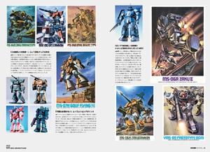 MSVブームを紐解く一冊 巻末には全34種パッケージと完成写真も