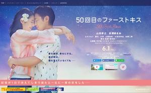 長澤まさみ 主演作『50回目のファーストキス』は「こんなに笑って泣ける映画はない」