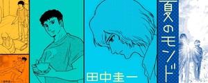 謎が謎を呼ぶ田中圭一の「夏のモンド」 Webと紙面同時連載化