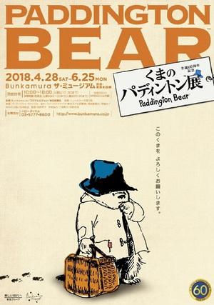 誕生60周年「くまのパディントン展」 渋谷Bunkamuraにて