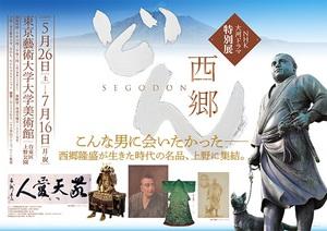 大河ドラマ特別展「西郷どん」 魅力的な人物像と時代背景を貴重な資料で紹介