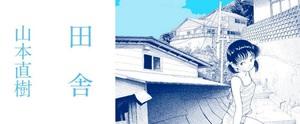 山本直樹の新作『田舎』 「Ohta Web Comic」で連載スタート