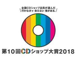 CDショップ大賞10周年記念フリーライブ 追加出演者が決定