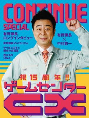 「ゲームセンターCX」15周年記念別冊『CONTINUE SPECIAL ゲームセンターCX』発売