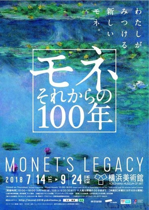 『睡蓮』や日本初公開作品を紹介 『モネ それからの100年』展