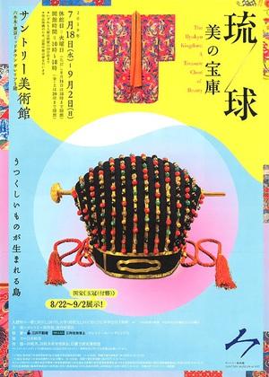 琉球王国の豊かな美を紹介 サントリー美術館「琉球 美の宝庫」展