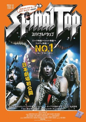 伝説のフェイクロックバンド映画『スパイナル・タップ』 34年の時を経て日本初公開
