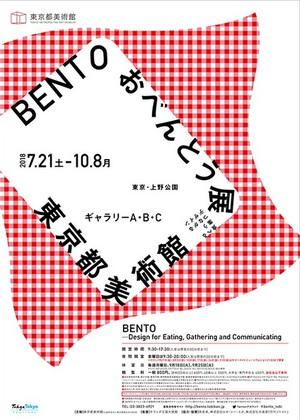 日本独自の食文化「おべんとう」がテーマの企画展『BENTO おべんとう展』