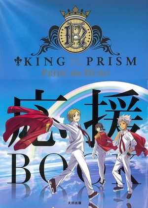 この1冊で全てが分かる『KING OF PRISM PRIDE the HERO 応援BOOK』発売