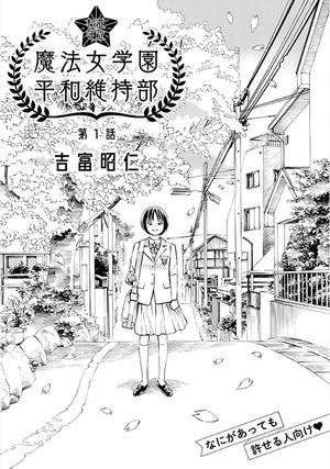 吉富昭仁新作『杉並区立魔法女学園 平和維持部』  Ohta Web Comicで連載開始