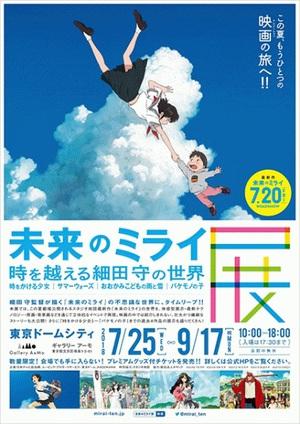 作品の世界を体感する『未来のミライ展』 東京ドームシティにて