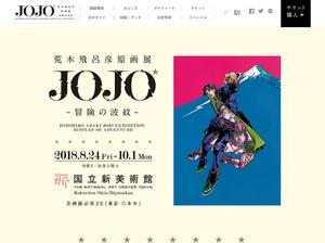 ジョジョの世界が国立新美術館に 『荒木飛呂彦原画展 JOJO 冒険の波紋』