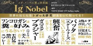 世界初の「イグ・ノーベル賞」公式展覧会 受賞作品の展示も