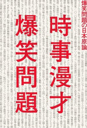 爆笑問題コンビ結成30周年記念『時事漫才 爆笑問題の日本原論』 ライブ会場で先行発売決定