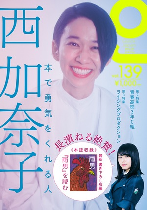 『Quick Japan』vol.139は西加奈子特集 新作短編『雨男』を収録