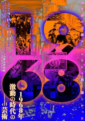 あの熱き時代から半世紀 『1968年 激動の時代の芸術』展