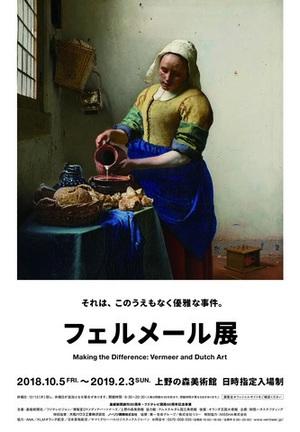 名作9点が一堂に 日本美術展史上最大の「フェルメール展」