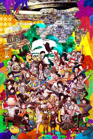 浅野いにお画業20周年記念展 初の大規模展で全作品を展示