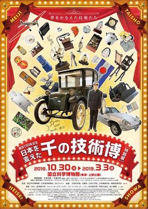 重要文化財や産業遺産が大集合 『日本を変えた千の技術博』展