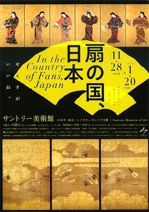 「扇」の多面的な美の世界を知る『扇の国、日本』展 サントリー美術館にて