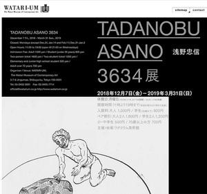 浅野忠信がワタリウム美術館で展覧会開催 700点のドローイングを紹介