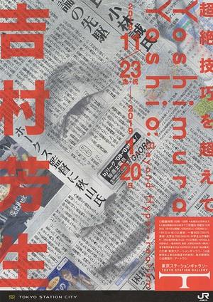 超絶技巧をその目で 現代アートの奇跡の画家・吉村芳生展