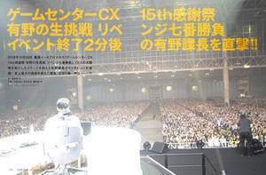 「ゲームセンターCX」15周年イベント大盛況の有野課長 20周年への意気込み