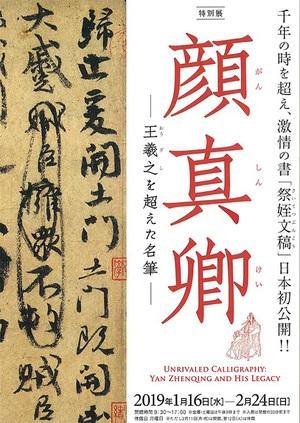 『顔真卿―王羲之を超えた名筆』展 名書『祭姪文稿』が日本初公開