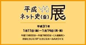 Eテレの『平成ネット史(仮)』 渋谷ヒカリエでリアルイベント開催