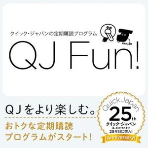 『QJ』25周年定期購読プログラム開始 読み放題や会員限定のコンテンツも