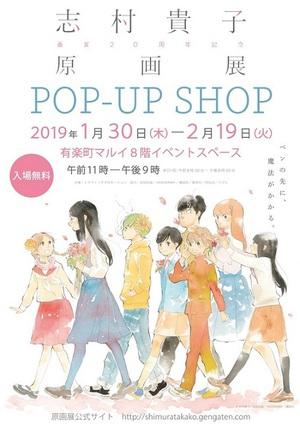 志村貴子原画展ポップアップショップ 有楽町マルイにオープン