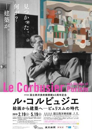 世界遺産・国立西洋美術館で同館の設計者ル・コルビジュエの展覧会開催