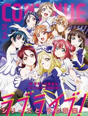 『CONTINUE Vol.58』はラブライブ特集第3弾 音楽の魅力に迫る