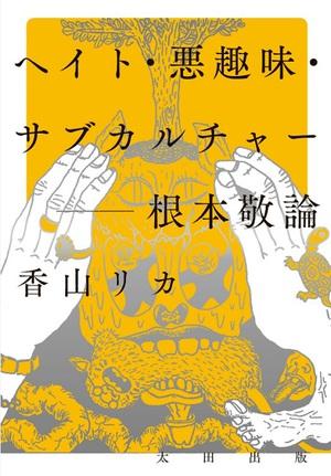 香山リカが表現の自由を問い直す『ヘイト・悪趣味・サブカルチャー 根本敬論』
