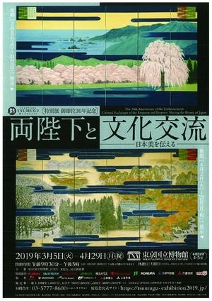 日本の美を伝える皇室ゆかりの品を紹介 「両陛下と文化交流」展