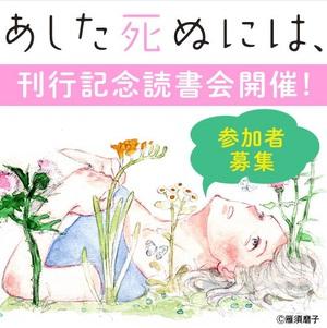 雁須磨子が40代の壁を描く『あした死ぬには、』 第1巻刊行記念読書会開催