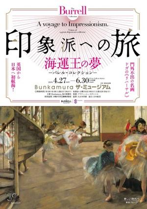 海運王が集めた門外不出の美術品が一挙来日 『印象派への旅』展
