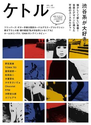 短編小説『私が渋谷系じゃなくても』(4468字)(樋口毅宏)全文掲載