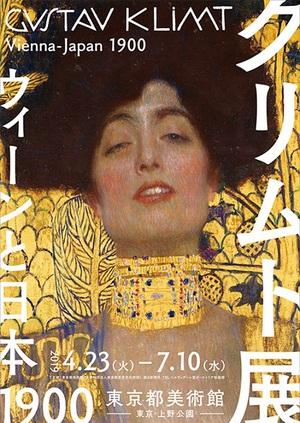 東京では30年ぶりの『クリムト展』 過去最多の油彩画が登場