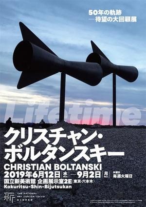 「空間のアーティスト」ボルタンスキー 過去最大規模の個展開催