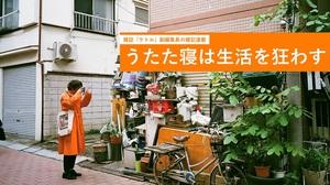 酔いが深い夜にして小沢健二と伊丹十三を想う 『うたた寝は生活を狂わす』(第4回)