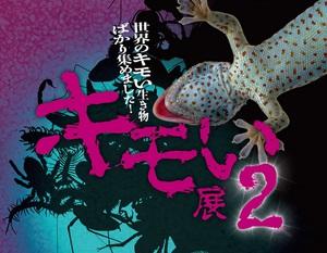 世界中の「キモい生き物」を五感で感じる『キモい展2』