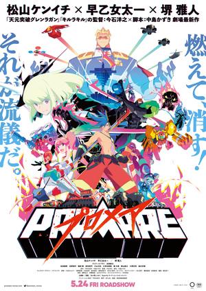 話題の劇場アニメ『プロメア』 脚本家の中島かずきが自ら語るキャラクターに込めた意味