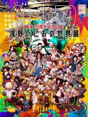 『浅野いにおの世界展』名古屋で開催決定 初めての持ち込み原稿も登場