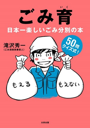 ごみ清掃員芸人・滝沢秀一が新刊『ごみ育』発売 5日には岡山で書店イベントも