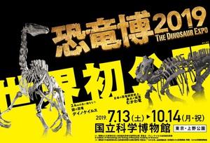 世界初公開の標本も登場 恐竜学の最前線を知る『恐竜博2019』