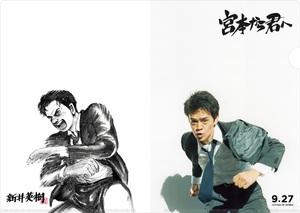 映画『宮本から君へ』 ムビチケ特典は新井英樹描き下ろしクリアファイル