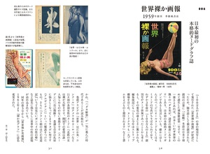 ハダカ解禁が一気に進行! 日本初の本格ヌードグラフ誌『世界裸か画報』